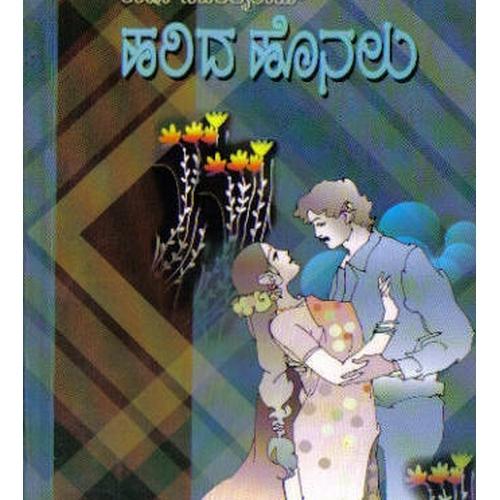 Harida Honalu by Usha Navaratnaram